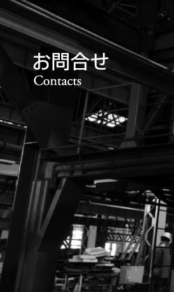 9dbe455f2a23b 株式会社 川口金属工業|お問合せ